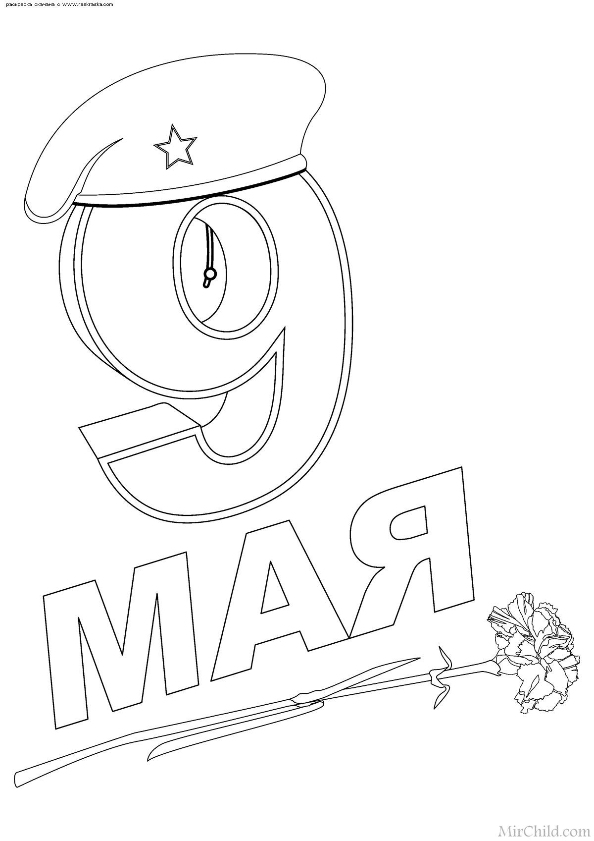 Раскраска 9 мая. Раскраска гвоздика, день победы, 9 мая, берет