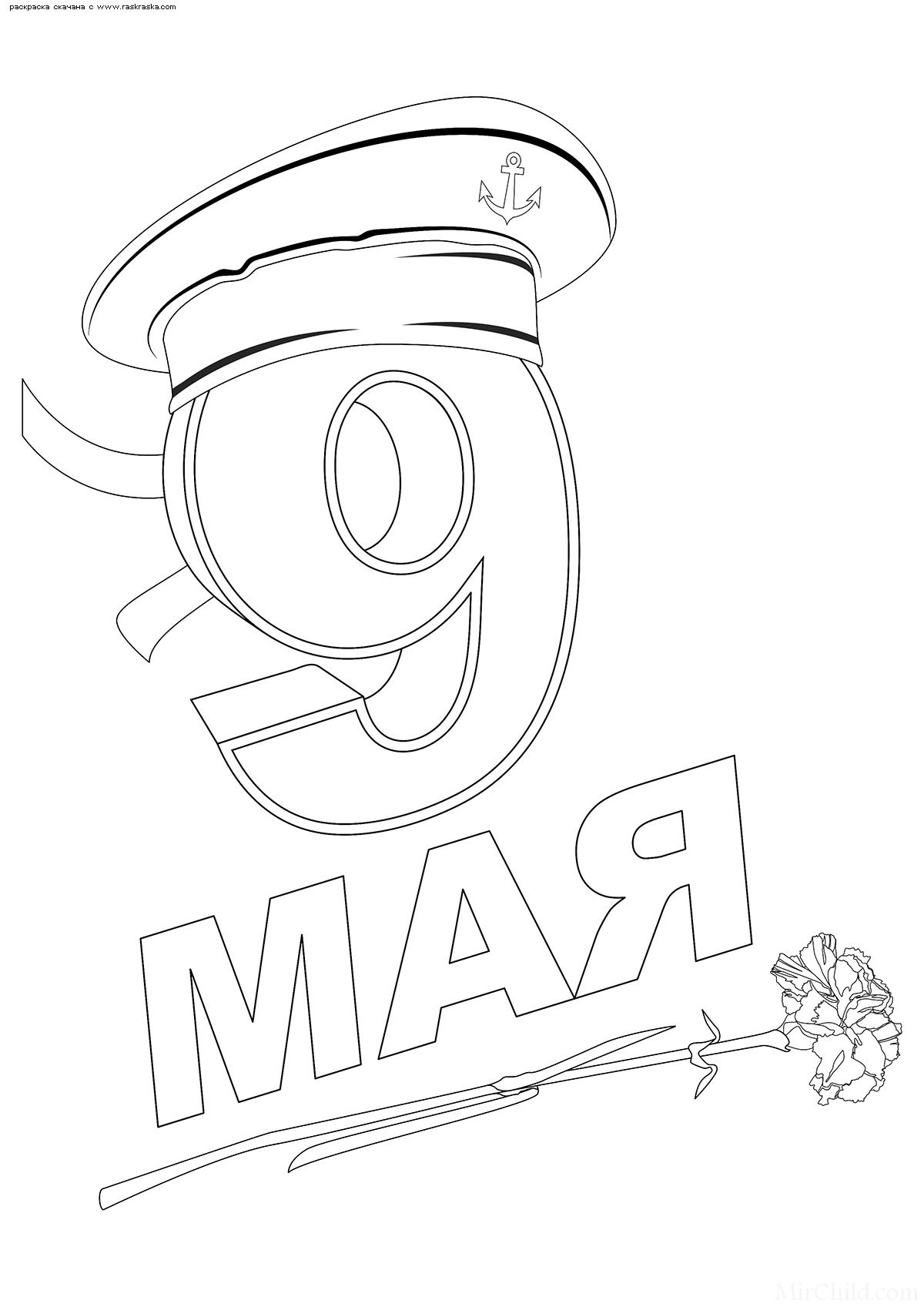 Раскраска 9 мая. Раскраска день победы, 9 мая, бескозырка