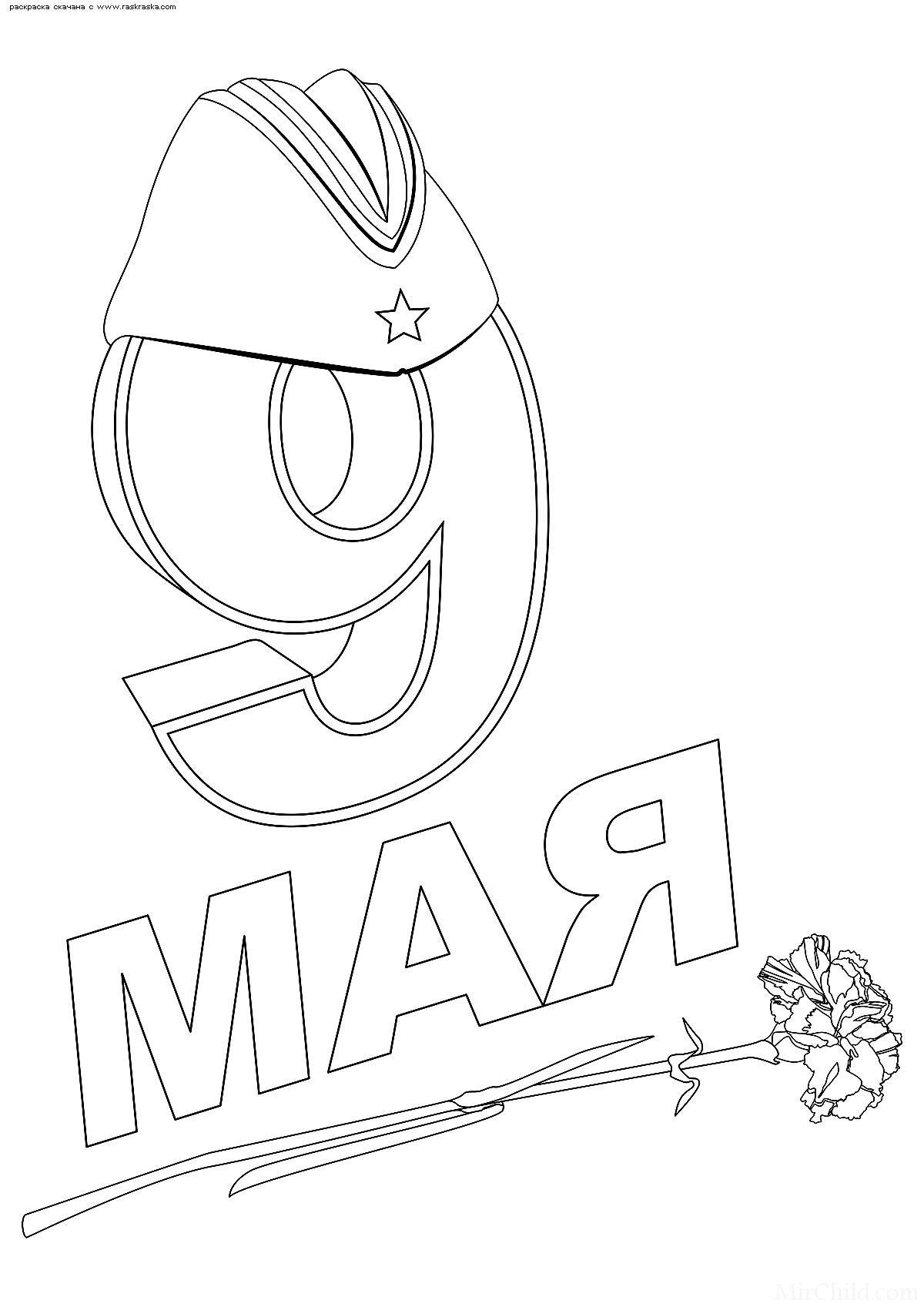 Раскраска 9 мая. Раскраска 9 мая, день победы, пилотка