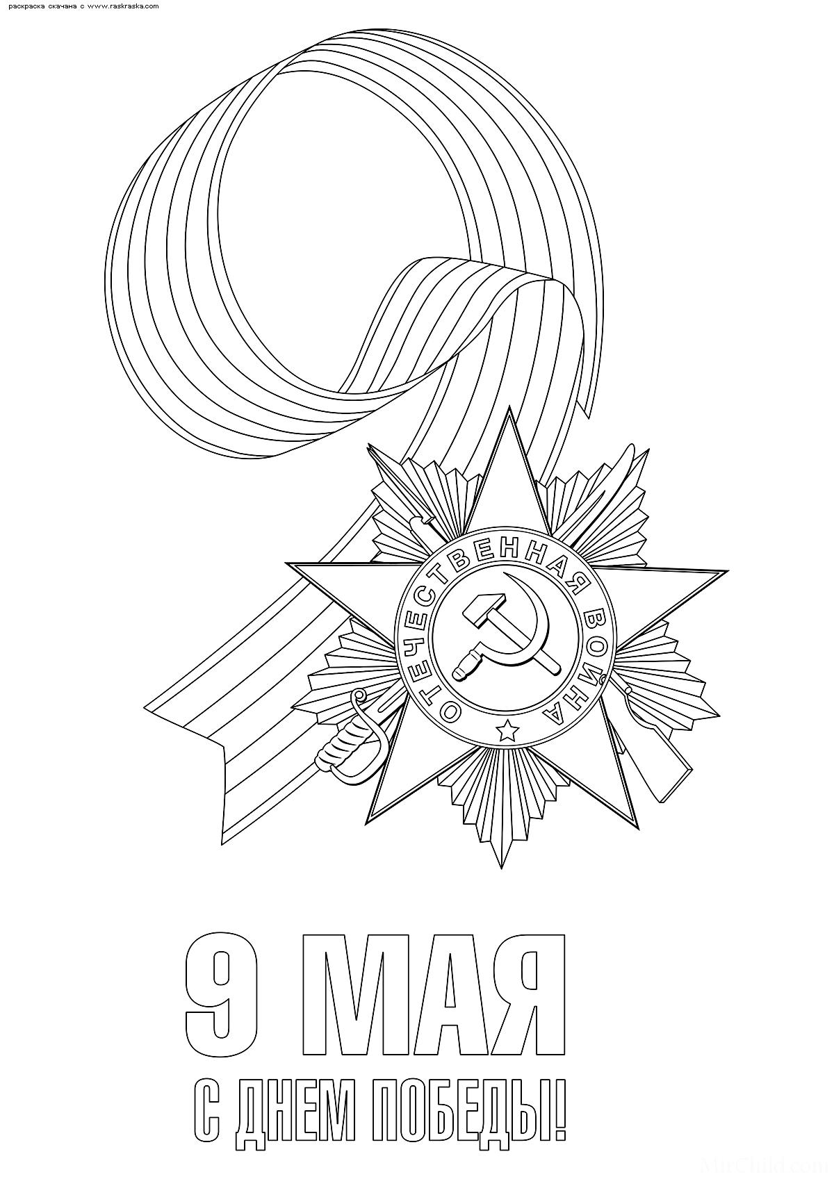 Раскраска День Победы!. Раскраска день победы, 9 мая