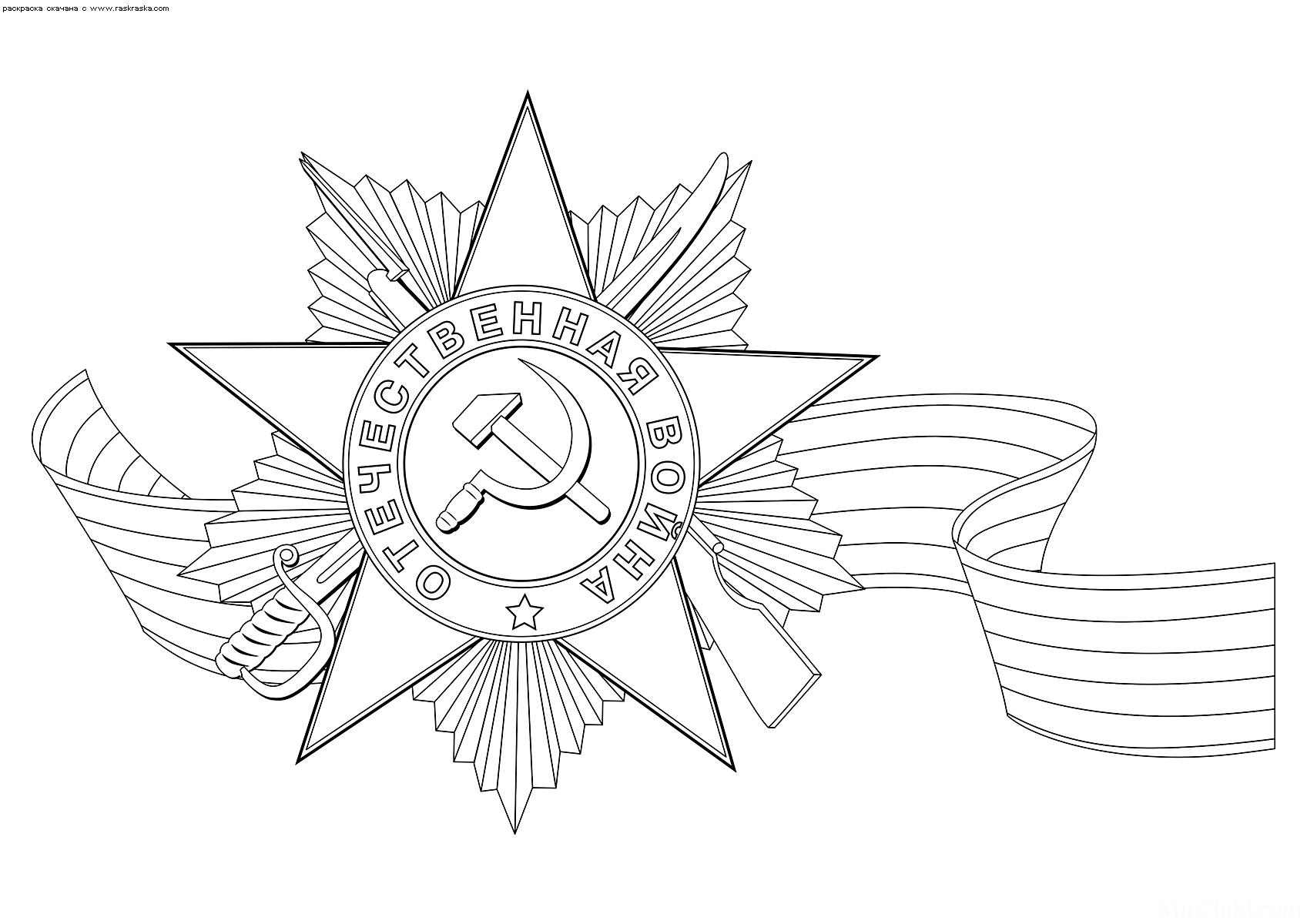 Раскраска Орден Отечественной войны. Раскраска 9 мая, день победы, орден