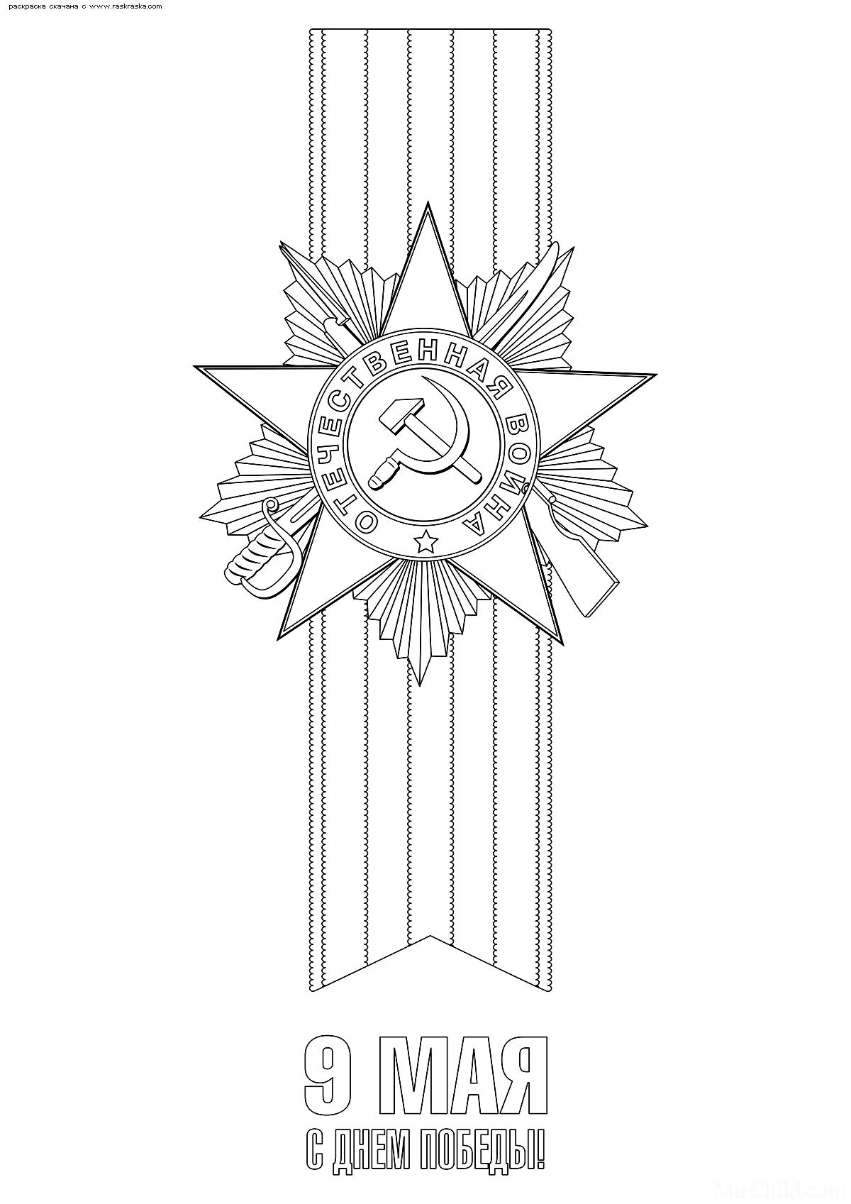 Раскраска Орден и георгиевская лента. Раскраска орден