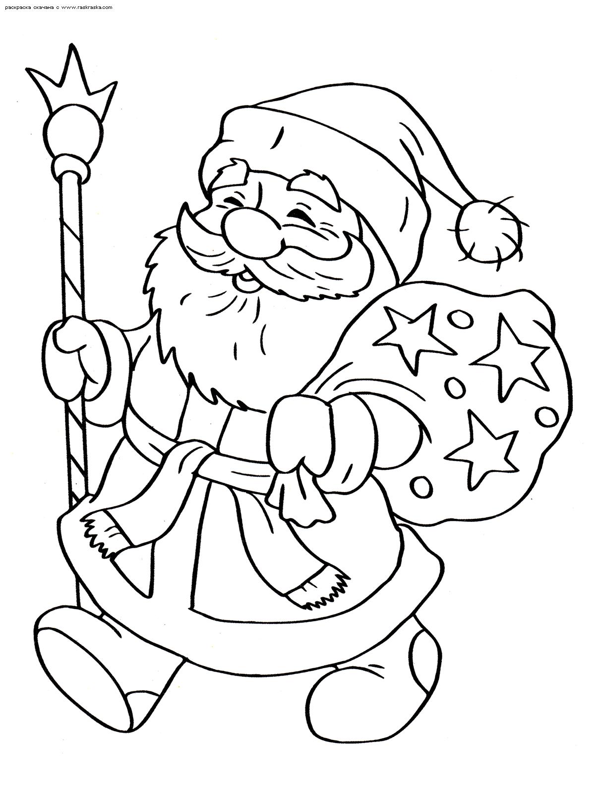 Раскраски Дед Мороз Новый год. Дед Мороз раскраска для детей