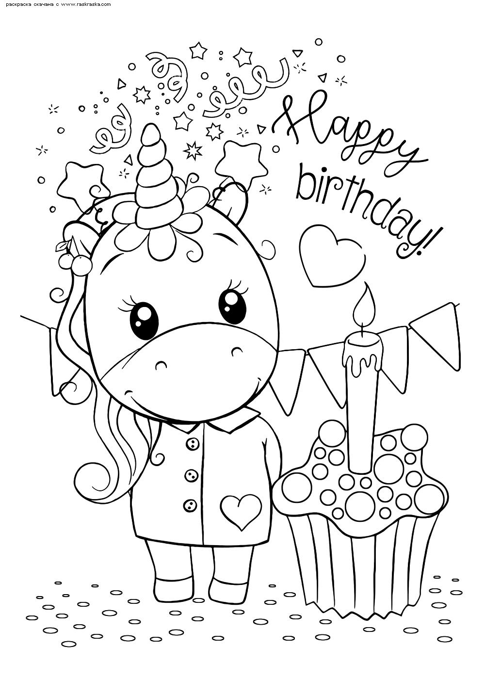 Раскраска С днем рождения! | Раскраски няшных животных ...