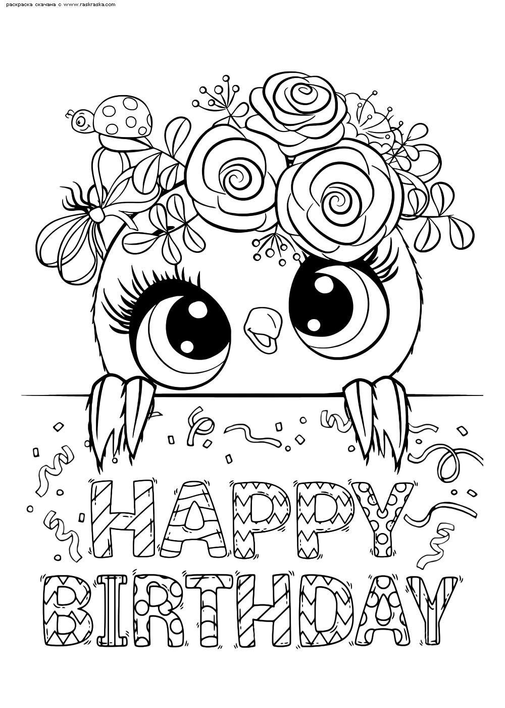 Раскраска С днем рождения!. Раскраска с днем рождения