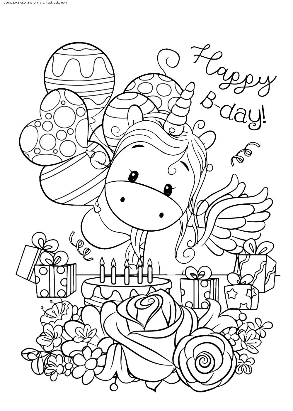 Раскраска Счастливый день рождения | Раскраски няшных ...