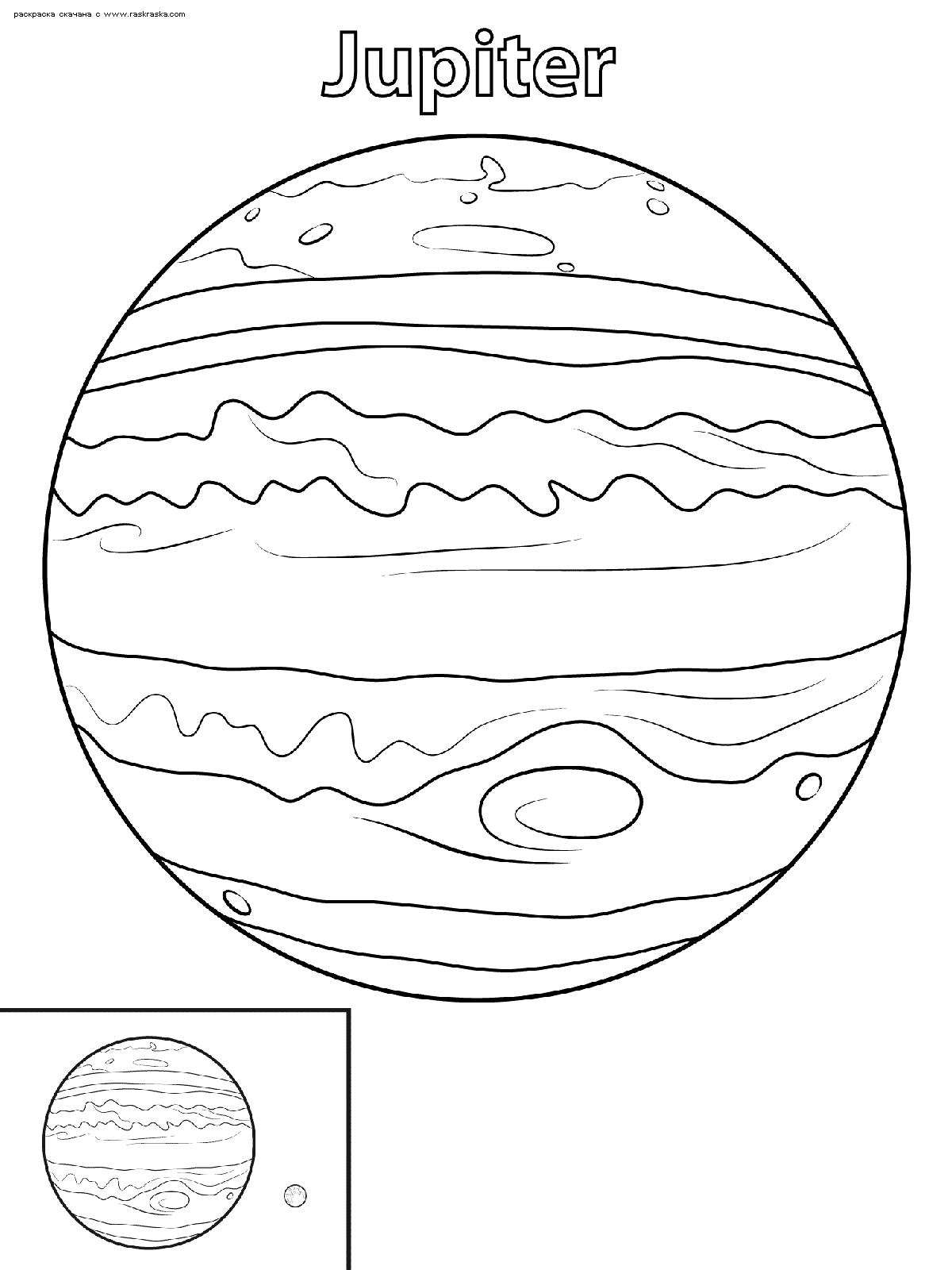 Раскраска Планета Юпитер. Раскраска юпитер