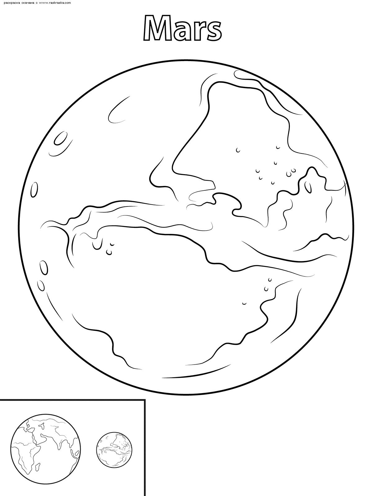 Раскраска Марс. Раскраска марс