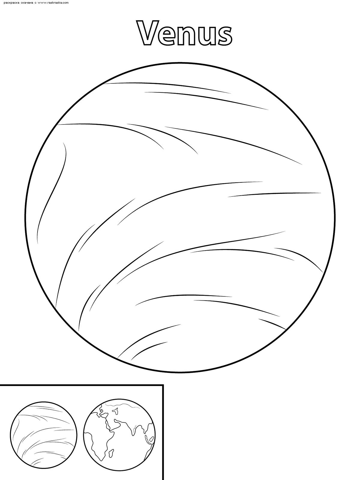 Раскраска Планета Венера. Раскраска планета