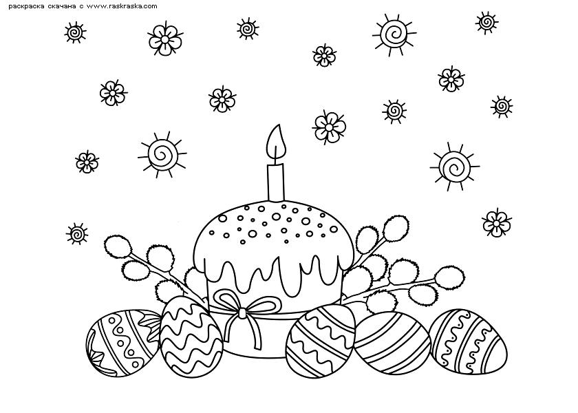 Раскраска Кулич, яйца, верба. Раскраска пасха, кулич, верба