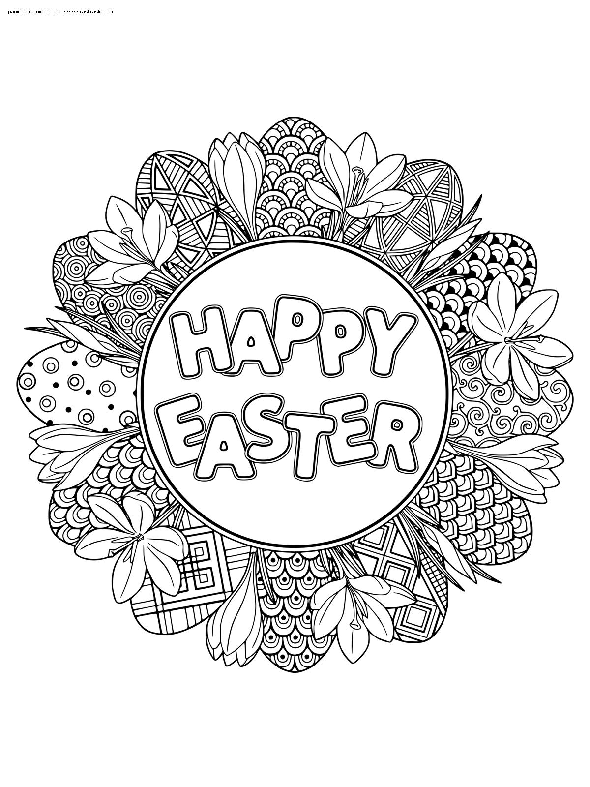 Раскраска Счастливой Пасхи. Раскраска Пасха, антистресс, мандала