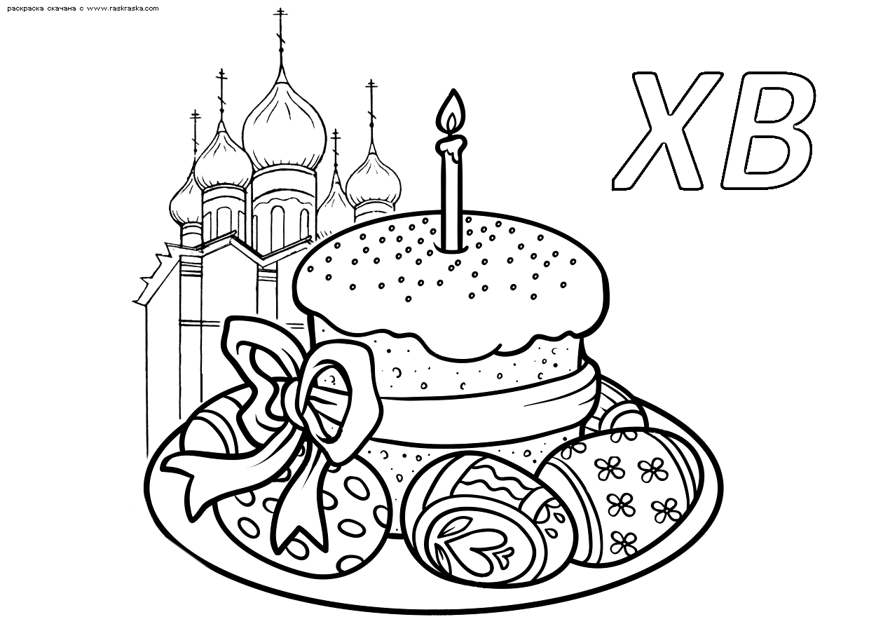 Раскраска Пасхальный кулич. Раскраска кулич, яйца, пасха