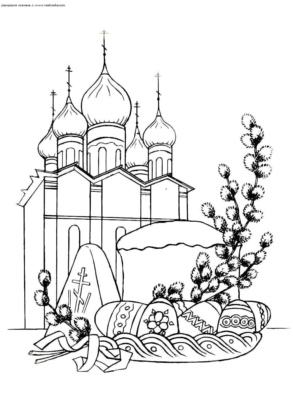 Раскраска Праздник Пасхи. Раскраска Верба, вербные ветки, собор, купола, пасха, кулич, крашенные яйца, праздник пасха