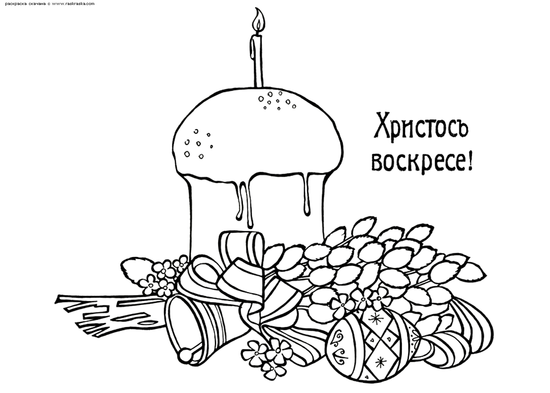 Раскраска Кулич, верба, пасхальные яйца. Раскраска пасха, верба