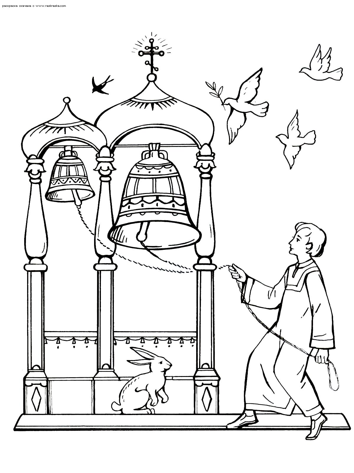 Раскраска Колокольный звон. Раскраска праздник, пасха, благовест