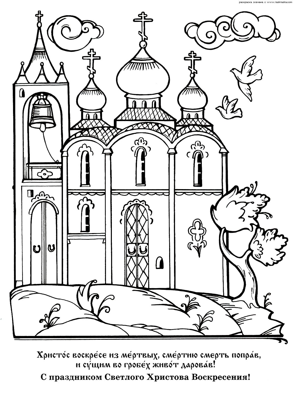 Раскраска С праздником Святой Пасхи!. Раскраска пасха, церковь