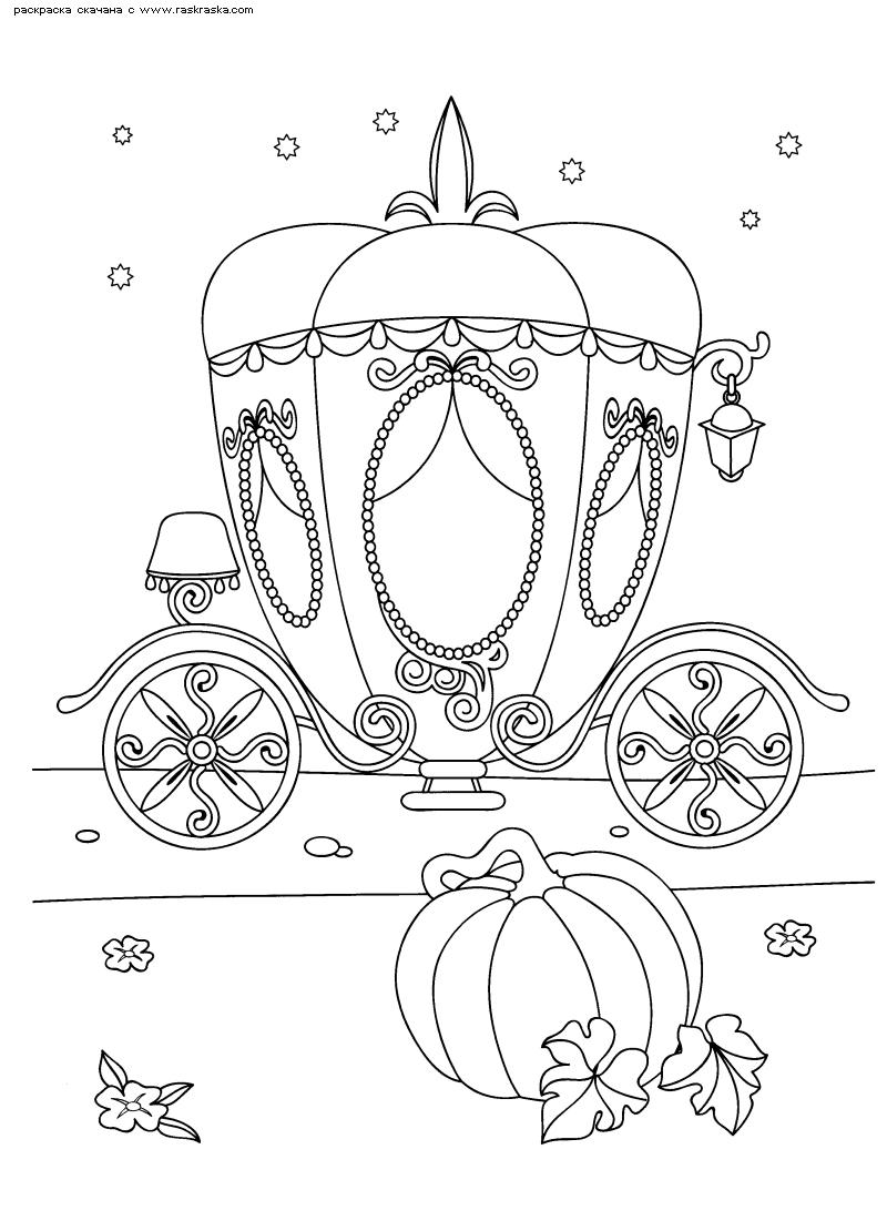 Раскраска Карета из тыквы. Раскраска Золотая карета, тыква, превращение тыквы в карету