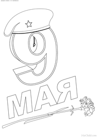 9 мая - скачать и распечатать раскраску. Раскраска гвоздика, день победы, 9 мая, берет