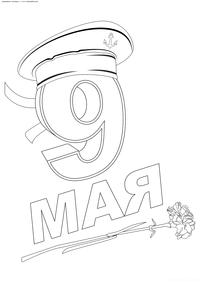 9 мая - скачать и распечатать раскраску. Раскраска день победы, 9 мая, бескозырка