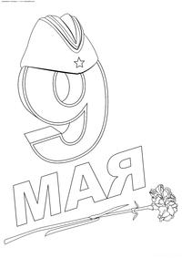 9 мая - скачать и распечатать раскраску. Раскраска 9 мая, день победы, пилотка