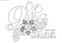 9 мая - скачать и распечатать раскраску. Раскраска 9 мая