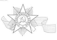 Орден Отечественной войны - скачать и распечатать раскраску. Раскраска 9 мая, день победы, орден