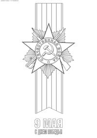 Орден и георгиевская лента - скачать и распечатать раскраску. Раскраска орден