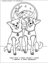 Белка и Стрелка - скачать и распечатать раскраску. Раскраска собаки