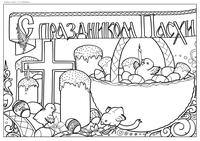 Праздник Пасха - скачать и распечатать раскраску. Раскраска пасха