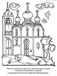 С праздником Святой Пасхи! - скачать и распечатать раскраску. Раскраска пасха, церковь
