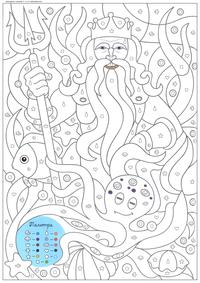 Морской царь - скачать и распечатать раскраску. Раскраска по символам