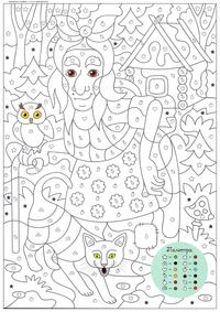 Баба-Яга - скачать и распечатать раскраску. Раскраска по символам