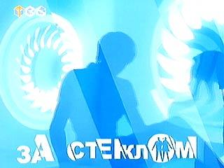 «За стеклом» — первое российское реалити-шоу и один из самых высокорейтинговых проектов в истории российского телевидения