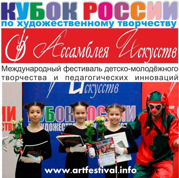 Кубок России по художественному творчеству